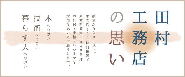田村工務店の思い