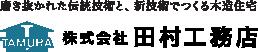 株式会社田村工務店