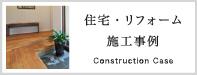 住宅・リフォーム施工事例
