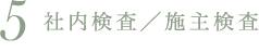 社内検査/施主検査